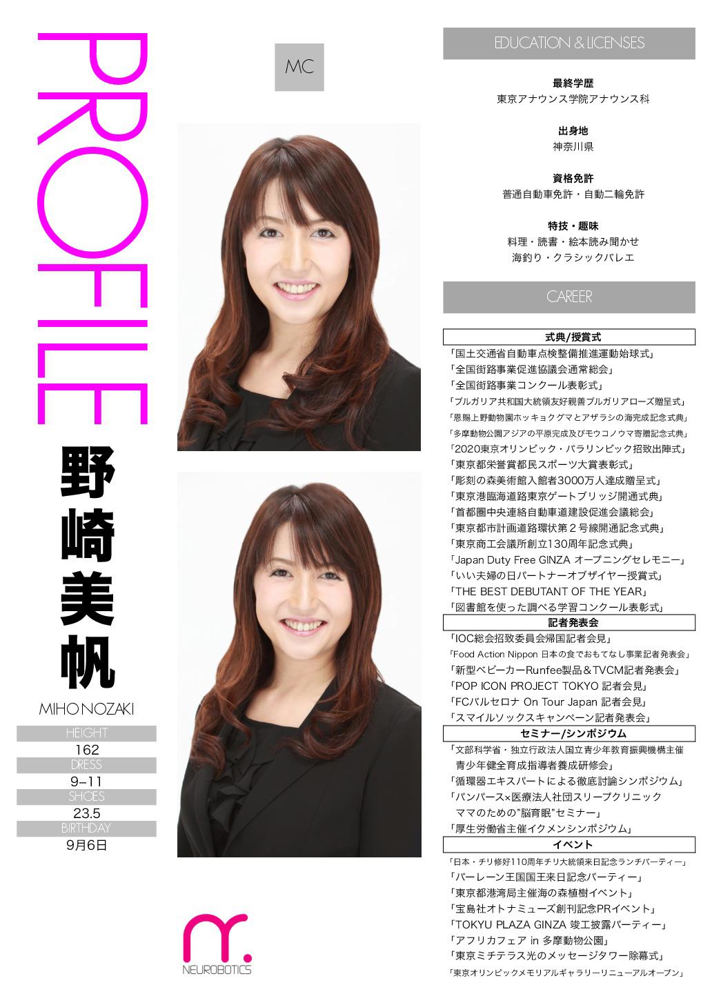 nozaki_miho2016